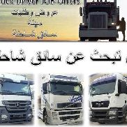 A declaration of support truck drivers TRUCK DRIVERs Lookin ...